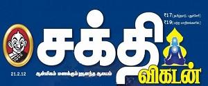Advertising in Sakthi Vikatan Magazine