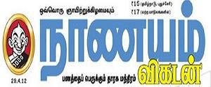 Advertising in Naanayam Vikatan Magazine