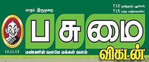 Advertising in Pasumai Vikatan Magazine