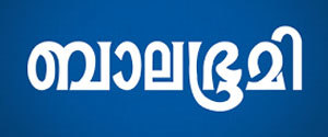 Advertising in Balabhumi Magazine