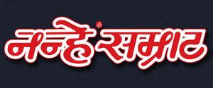 Advertising in Nanhey Samrat Magazine