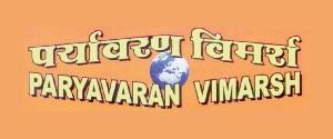 Advertising in Paryavaran Vimarsh Magazine