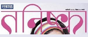 Advertising in Tanishka Magazine