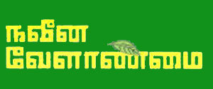 Advertising in Naveena Velaanmai Magazine