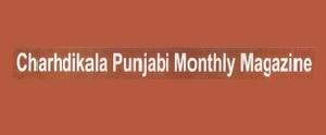 Advertising in Charhdikala Patiala Magazine