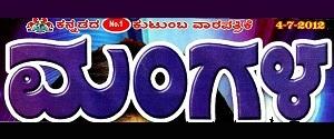 Advertising in Mangala Magazine
