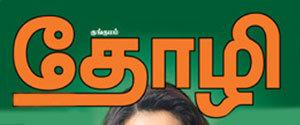 Advertising in Kungumam Thozhi Magazine