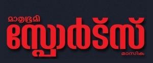 Advertising in Mathrubhumi Sports Masika Magazine