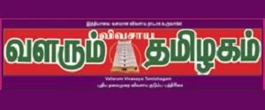 Advertising in Valarum Vivasaya Tamizhgam Magazine