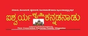 Advertising in Ayswarya Krishi KannadaNadu Magazine