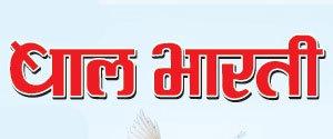 Advertising in Bal Bharati Magazine
