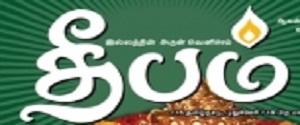 Advertising in Deepam Magazine