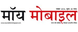 My Mobile Hindi