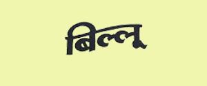 Billoo - Hindi Edition