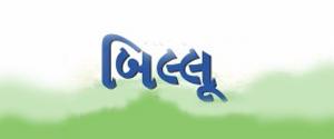 Billoo - Gujarati Edition
