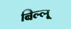 Advertising in Billoo - Marathi Edition Magazine