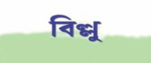 Billoo - Bengali Edition