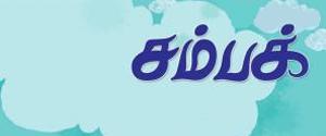 Advertising in Champak - Tamil Edition Magazine