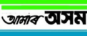 Advertising in Amar Asom, Jorhat - Main Newspaper