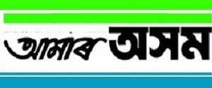 Advertising in Amar Asom, Lakhimpur - Main Newspaper