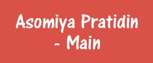 Advertising in Asomiya Pratidin, Dibrugarh - Main Newspaper