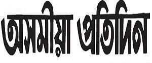Advertising in Asomiya Pratidin, Assam - Main Newspaper