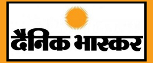 Advertising in Dainik Bhaskar, Main, Bikaner, Hindi Newspaper