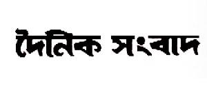 Advertising in Dainik Sambad, Tripura - Main Newspaper