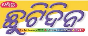 Advertising in Dharitri, Cuttack - Chhutidina Newspaper