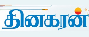 Advertising in Dinakaran, Salem - Main Newspaper