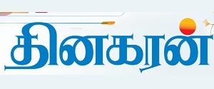 Advertising in Dinakaran, Vellore - Main Newspaper