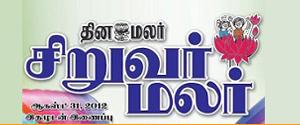 Dinamalar, Chennai - Siruvarmalar - Siruvarmalar, Chennai