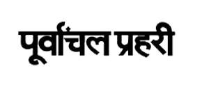 Advertising in Purvanchal Prahari, Guwahati - Main Newspaper
