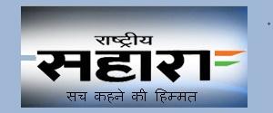 Advertising in Rashtriya Sahara, Varanasi - Main Newspaper
