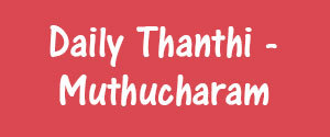 Daily Thanthi, Tamil Nadu - Muthucharam - Muthucharam, Tamil Nadu
