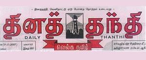 Advertising in Daily Thanthi, Main, Tirunelveli, Tamil Newspaper