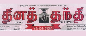 Advertising in Daily Thanthi, Main, Vellore, Tamil Newspaper
