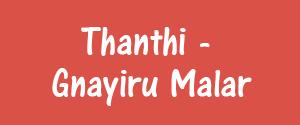 Daily Thanthi, Vellore - Gnayiru Malar - Gnayiru Malar, Vellore