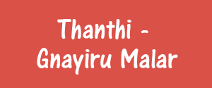 Daily Thanthi, Pondicherry - Gnayiru Malar - Gnayiru Malar, Pondicherry