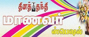 Daily Thanthi, Bangalore - Manavar Special - Manavar Special, Bangalore