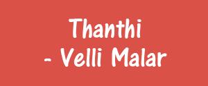 Daily Thanthi, Bangalore - Velli Malar - Velli Malar, Bangalore
