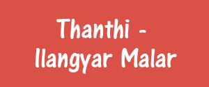 Daily Thanthi, Bangalore - Ilangyar Malar - Ilangyar Malar, Bangalore