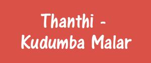 Daily Thanthi, Bangalore - Kudumba Malar - Kudumba Malar, Bangalore