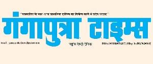 Advertising in Gangaputra Times, Jind - Main Newspaper