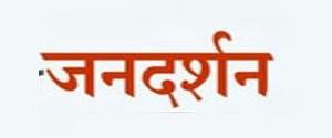 Advertising in Madhya Jandarshan, Dholpur - Main Newspaper