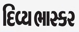 Advertising in Divya Bhaskar, Gandhidham - Main Newspaper