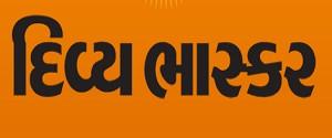 Advertising in Divya Bhaskar, Disa - Main Newspaper