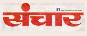 Advertising in Sanchar, Main, Urdu Newspaper