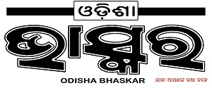 Advertising in Odisha Bhaskar, Berhampur - Main Newspaper