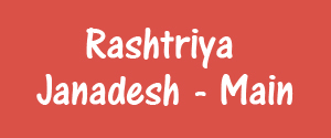 Advertising in Rashtriya Janadesh, Betul - Main Newspaper